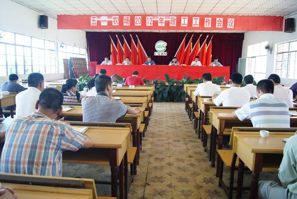 五一农场召开2012年政工工作会议 - 广东省五一农场 - 广东省五一农场欢迎您!