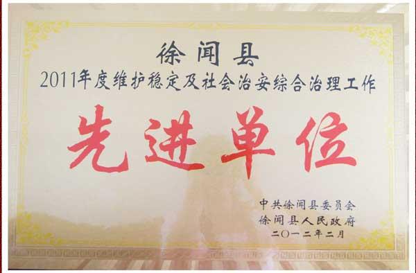 五一农场被评为徐闻县综治维稳先进单位 - 广东省五一农场 - 广东省五一农场欢迎您!